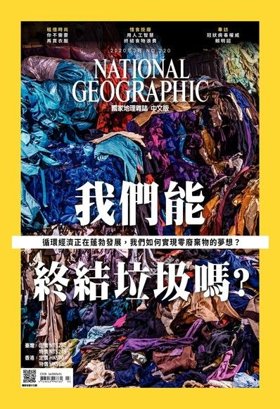 National Geographic Magazines Subscription (Traditional Chinese) $636