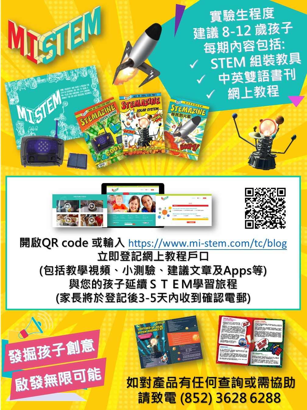 MI STEM - Registration of online resources platform (Dr. Max 客戶專用) Image