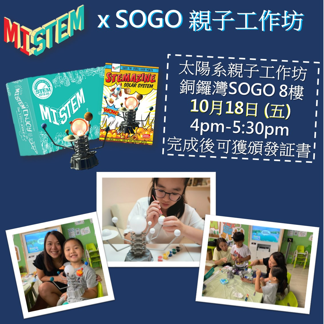 18/10/2019 (Fri) MI STEM x SOGO Workshop Image